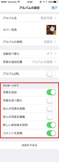 「アルバムの設定」→「参加者への許可」で、参加者への権限を細かく設定できる。