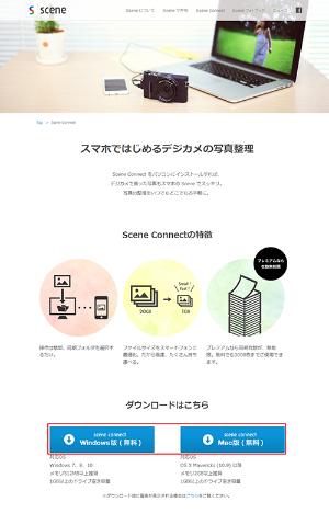 """<a href=""""http://www.scn.jp/ja/scene-connect.html"""" target=""""_blank"""">Scene Connectのページ</a>からパソコン用アプリをインストールしよう。写真はファイルサイズを最適化してアップロードされる。パソコンとの同期は3000枚まで。足りない場合は無制限に使える有料のプレミアム・プランを契約するとよい。"""