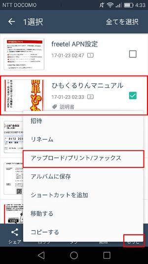 アップロードしたいドキュメントを長押しで選択(複数選択可)、右下の「もっと」から「アップロード/プリント/FAX」を選び、表示されたリストの中から、アップロードしたいサービスを選んで、「アップロード」をタップ、「アップロードするファイルの形式を選択」で画像(PDF)かドキュメント(PDF)を選ぶ