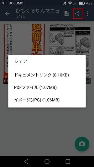 ドキュメントの画面から「シェア」アイコンをタップ、ドキュメントリンク/PDFファイル/イメージ(JPEG)から共有方法を選ぶ。ファイルサイズが大きい場合は、オリジナル、中、小などサイズを選んでシェアできる
