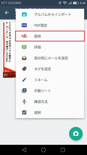 「ドキュメントリンク」を選んで表示された共有手段の例(筆者の端末の場合。端末により選べるアプリは異なる)。メールやメッセージを選んだ場合、URLを添えたメッセージが自動で入力される