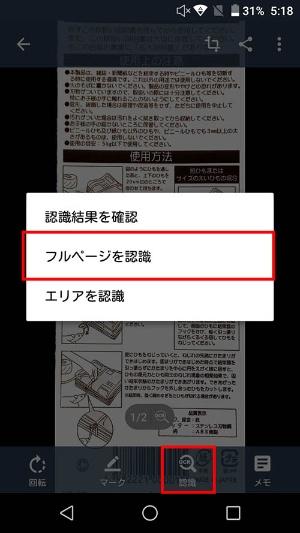 OCRを使うには、「認識」→「フルページを認識」とタップ。「フルページを認識」「エリアを認識」のどちらかを選ぶが、通常はフルページでOK。認識を行なうと、「認識テキスト」が表示される