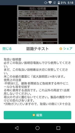 日本語のOCRの精度はまあまあ。無料版ではテキストの書き出しや変更ができないのが残念だが、見出しなどの大きな文字などはほぼ合うので、検索目的なら問題は少ない