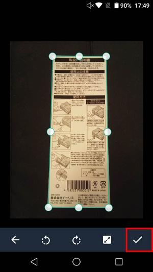 輪郭が表示されるので、確認または調整を行い、右下のチェックを押す