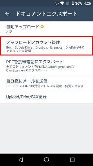 メニューから「設定」を選び、「ドキュメントエクスポート」→「アップロードアカウント管理」(iOSでは「アップロードアカウント」)をタップ
