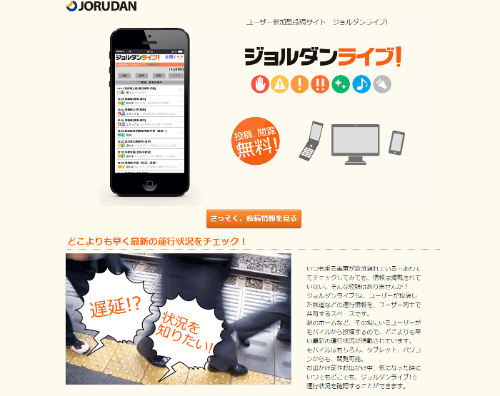 「ジョルダンライブ!」のパソコン用Webページ。誰のどんな情報か、情報の見方やアイコンの内容などが記されているので、一度はチェックしておこう。