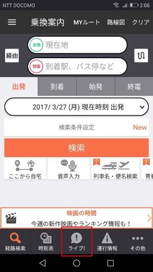 「乗換案内」アプリでは、下の「ライブ!」アイコンから「ジョルダンライブ!」を参照できる。