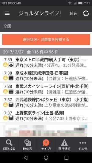 「乗換案内」アプリで「ジョルダンライブ!」を閲覧する。