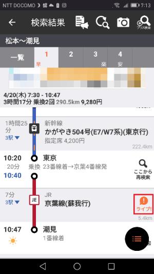 経路検索結果中に遅延や運休などの情報のある路線があると、ジョルダンライブのオレンジ色のアイコンが表示される。この例では、松本から潮見までの経路を7時13分に検索した。