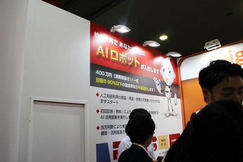 """6月28日から3日間開催された「第1回AI・人工知能EXPO」。AIロボットの""""入社""""は400万円で。"""