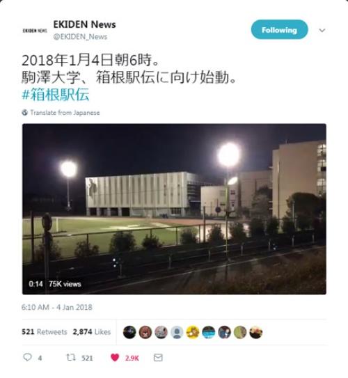 1月4日朝6時。駒澤大学の、そして、ぼくらの箱根駅伝への1年が始まりました