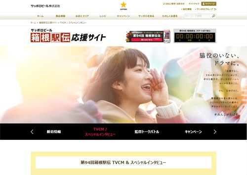 "<a href=""http://www.sapporobeer.jp/hakone/cm/"" target=""_blank"">サッポロビール箱根駅伝応援サイト</a>"