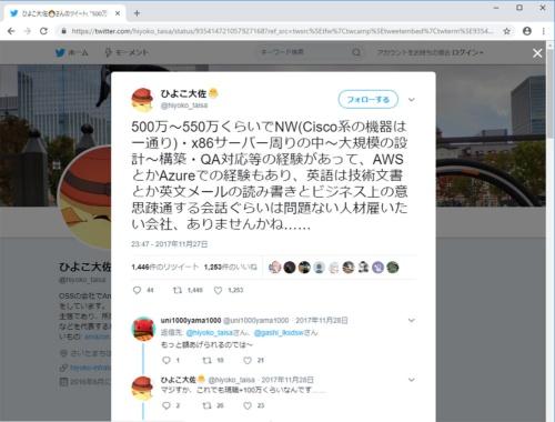 八木澤健人氏がツイッター上で出した転職希望