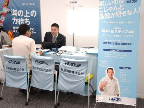 廣瀬製紙は、2018年12月1・2日に大阪と東京で開催された「高知就職・転職フェア2018冬」に出展。プレゼン力を高めただけでなく、ブースを飾る椅子カバーや写真入りタペストリーなども用意して臨んだ。東京会場(写真)では、馬醫さんの説明にじっくり聞き入る参加者の姿があった