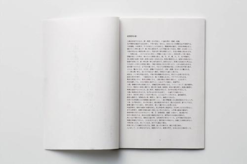 越智会長お手製の小冊子「馬鹿な大将、敵より怖い 創業者伝達」。文庫本サイズで十数ページあり、目を凝らさなければ読めないくらいぎっしりと文字が詰め込まれている