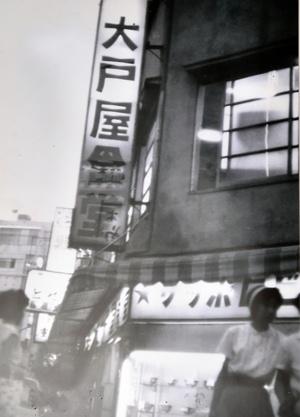 1958年に開店した大戸屋食堂