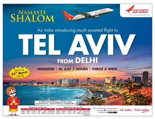テルアビブ直行便を宣伝するエアインディア