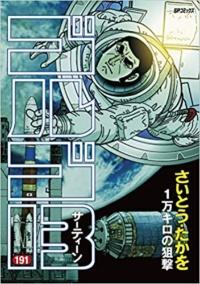 「『ブラック・ジャック』と双璧をなす、プロフェッショナル漫画の先駆け」(田中さん)という『ゴルゴ13』。191巻が今月(2018年11月)発売