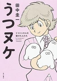 """『うつヌケ』は、2017年刊行のベストセラー漫画。著者の田中圭一さんが、自らの""""うつトンネル""""脱出体験をベースに、うつ病からの脱出に成功した人たちをレポート"""