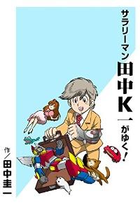 2007年に青年漫画誌に連載された作品。電子書籍でフルカラーのリニューアル版が出ている