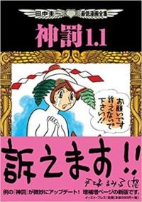 この時期の代表作が『神罰』。2015年に出版された増補版が、『神罰1.1』。手塚治虫さんの娘、るみ子さんによる推薦文も話題に