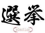 「金権政治」が選挙制度改革の発端だった/岩井奉信の日本政治#03