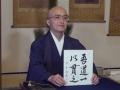 ビジネスに効く禅の教え#05/「吾道一以貫之」忠恕を貫く