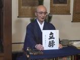 鎌倉・円覚寺、横田南嶺老師のビジネスに効く禅の教え