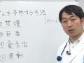 最新の研究からみた予防法/シリーズ癌#15(最終回)