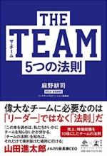 『THE TEAM 5つの法則』(幻冬舎刊)