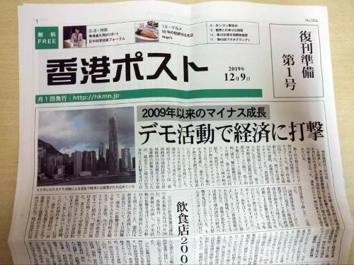 「香港ポスト」の復刊準備第1号より