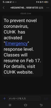 SMSで届いた香港中文大学の授業停止のお知らせ