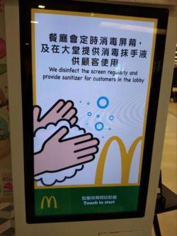 マクドナルドの無人注文機に表示された手洗いの呼びかけ