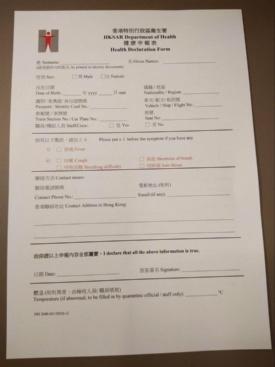 現在は中国本土から高速鉄道で香港に到着すると「疾病の予防と管理に関する条例」により必ずこの問診票に記入しなければならないことが裏面に明記されている