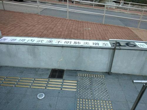 香港中文大学キャンパス内の落書き(1月6日撮影)