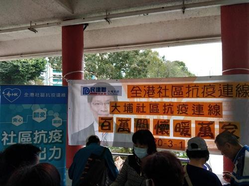 衛生用品の配布と選挙登記への呼びかけを同時に行っている親中政党のブース(撮影:著者)