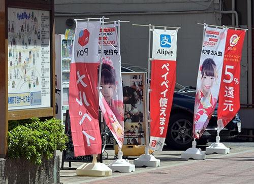 2019年の消費増税に伴い、各社の還元事業でスマホ決済が徐々に浸透していった(写真:Natsuki Sakai/アフロ)