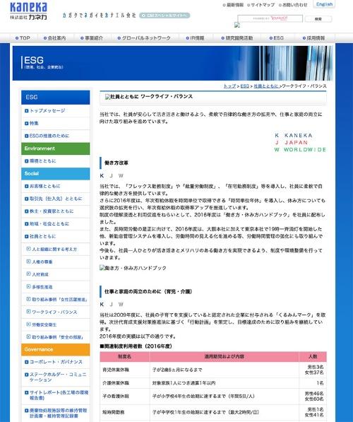 カネカのウェブサイト。ワークライフバランスなどのページが6月3日時点で閲覧できなくなっている
