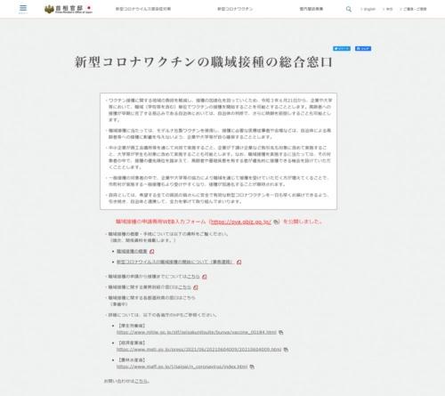職域接種に関する首相官邸のホームページ