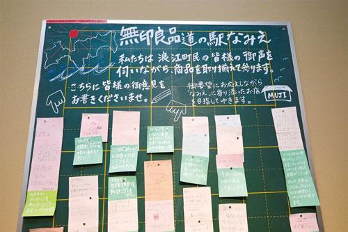 道の駅なみえに入る無印良品では黒板に貼った付箋で顧客とコミュニケーションを取っている