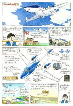 モリナガ・ヨウさん描くホンダジェットと藤野社長(絵:モリナガ・ヨウ 2010年)
