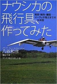 """『<a href=""""https://www.amazon.co.jp/dp/4344024508"""" target=""""_blank"""">ナウシカの飛行具、作ってみた 発想・制作・離陸---- メーヴェが飛ぶまでの10年間</a>』"""