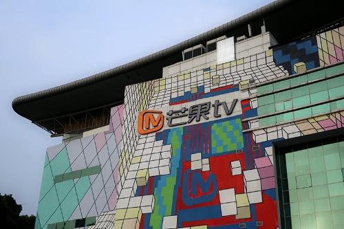 マンゴー(芒果)TVの本社