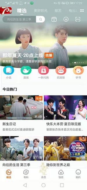 マンゴーTVスマホアプリのメイン画面