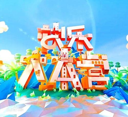 中国で初めてのエンタメ番組「快楽大本営」
