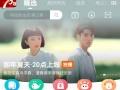「中国版Abema」マンゴーTV、番組作りはデータ使い内製で