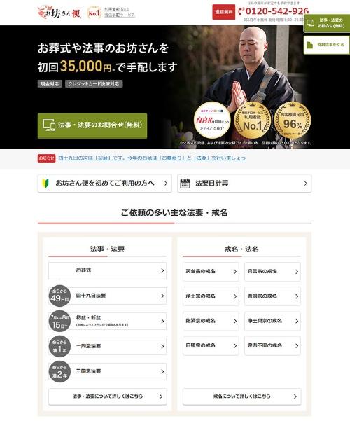 「お坊さん便」サイトのトップページ
