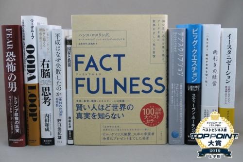 ビジネスパーソン1万人が選ぶ2019年上半期のベストビジネス書。記念すべき第30回の大賞は『FACTFULNESS(ファクトフルネス)』。