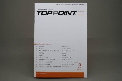 『FACTFULNESS(ファクトフルネス)』を取り上げた「TOPPOINT」2019年3月号。この号からは3冊のビジネス書がベスト10入りしている。「TOPPOINT」の購入は書店ではなく発行元のパーソナルブレーンのサイトからとなる。