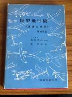 松浦が所蔵する『模型飛行機―理論と実際』。